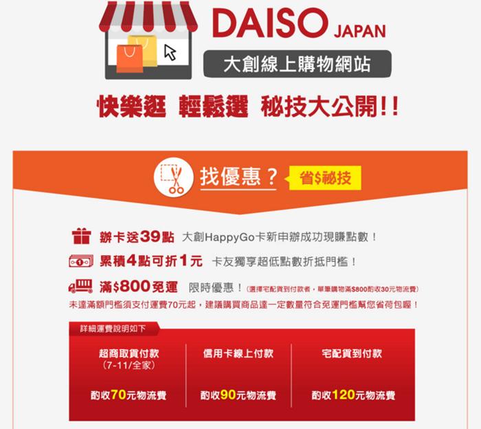 大創好物Daiso Japan-伸縮耳機伸縮充電線iphone6傳輸線-大創線上商城大創online-線上購物網站-日本大創戰利品 (7)