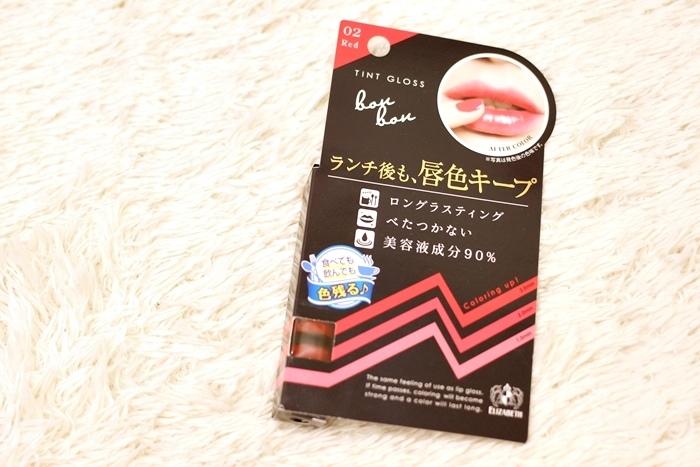 Elizabeth bon bon tint gloss 日本藥妝戰利品 血紅色唇彩 不掉色美容液唇蜜(57)