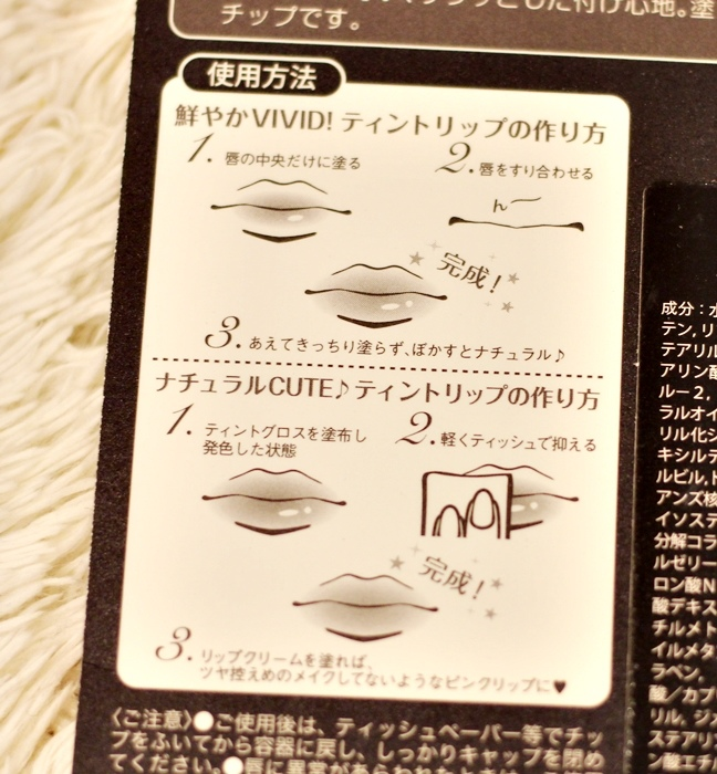 Elizabeth bon bon tint gloss 日本藥妝戰利品 血紅色唇彩 不掉色美容液唇蜜(59)