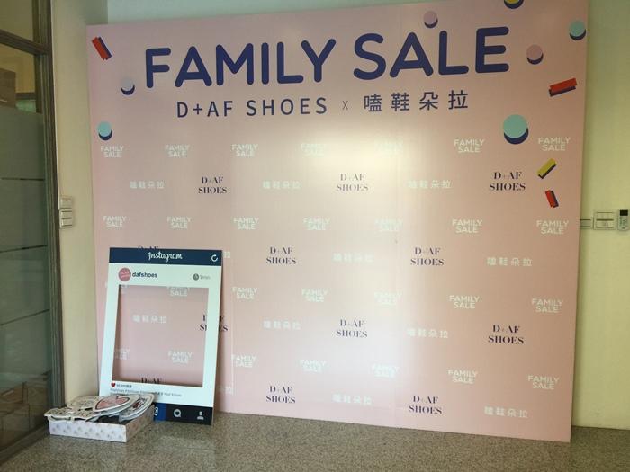 2016 D+af 嗑鞋朵拉 特賣會family sale現場照片+戰利品心得 (1)