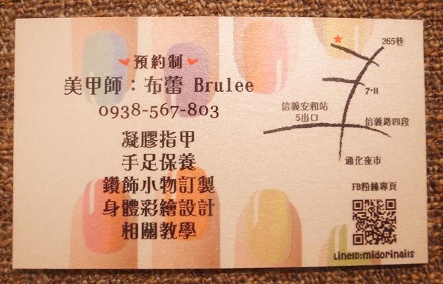 Midori nail 彌朵莉貓窩美甲室-光療美甲台北光療信義安和站-幾何光療凝膠指甲(112)