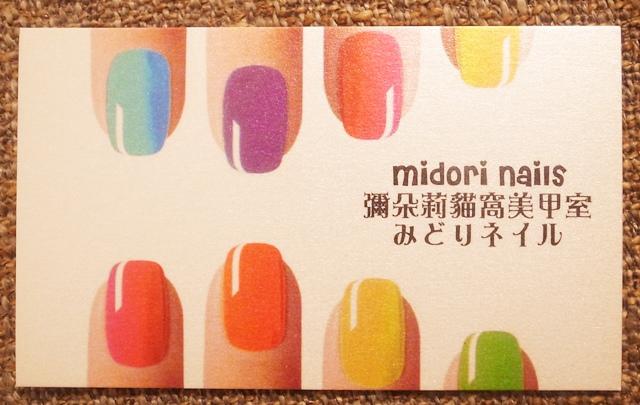 Midori nail 彌朵莉貓窩美甲室-光療美甲台北光療信義安和站-幾何光療凝膠指甲(110)