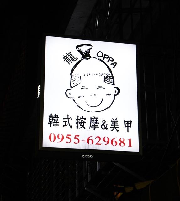 板橋新埔經絡按摩全身按摩腳底按摩紓壓放鬆-龍OPPA韓式按摩-韓國KOREA按摩-韓式年糕-Tiffany美甲 (29)