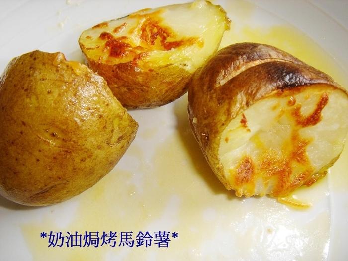 奶油焗烤馬鈴薯 (1)