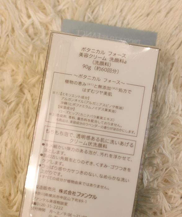Botanical Force-by Fancl-日本小七7-11專賣獨賣-洗面乳化妝水乳液護手霜卸妝油-7日旅行組-植物溫和無添加-日本東京戰利品藥妝 (6)