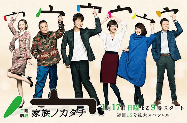 日劇-家族的形式