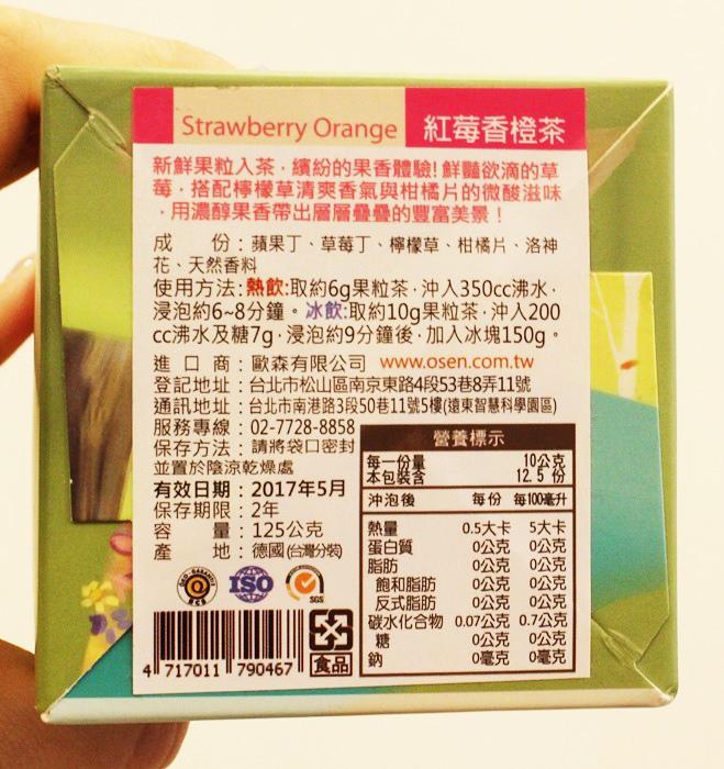 部落客-美花-果粒茶產品圖_紅莓香橙中標_修