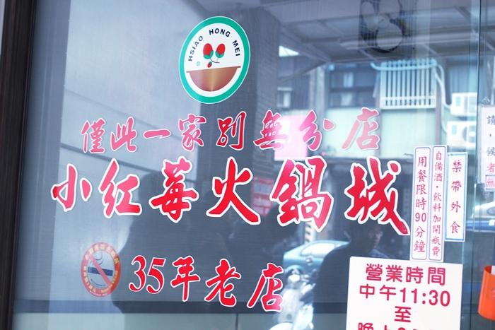 小紅莓火鍋城-石頭火鍋-古早味-台北松山南京三民站-35年老店 (37)