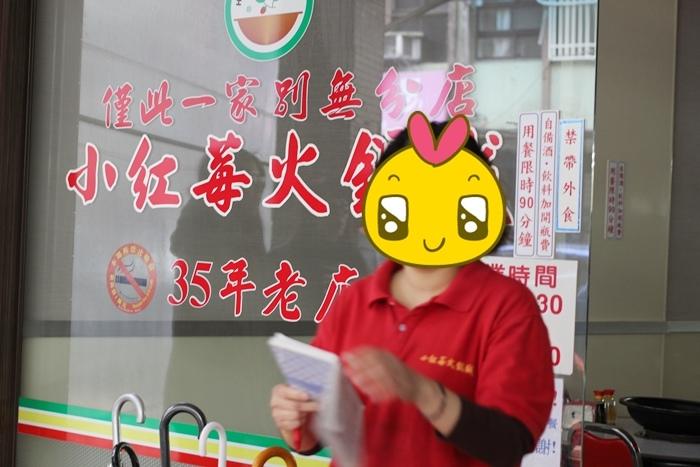 小紅莓火鍋城-石頭火鍋-古早味-台北松山南京三民站-35年老店 (38)