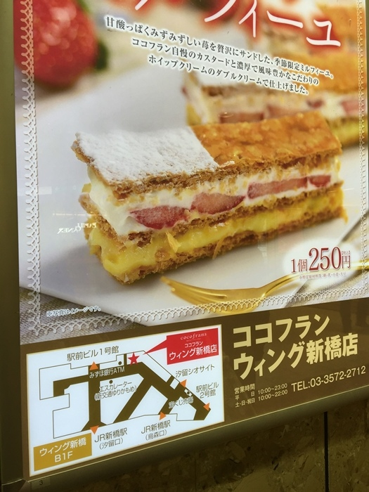 日本東京美食-草莓千層派-cocofrans新橋店-新橋站 (2)