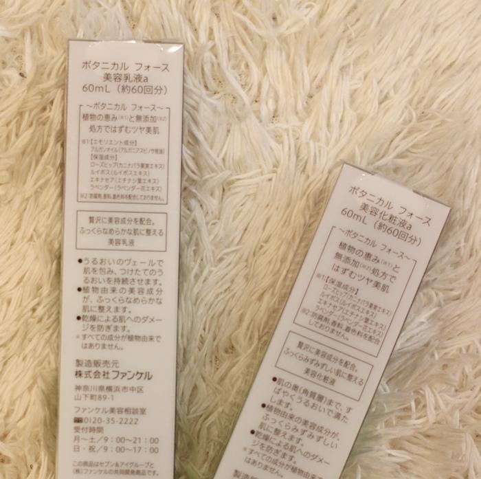 Botanical Force-by Fancl-日本小七7-11專賣獨賣-洗面乳化妝水乳液護手霜卸妝油-7日旅行組-植物溫和無添加-日本東京戰利品藥妝 (8)