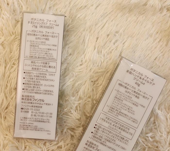 Botanical Force-by Fancl-日本小七7-11專賣獨賣-洗面乳化妝水乳液護手霜卸妝油-7日旅行組-植物溫和無添加-日本東京戰利品藥妝 (10)