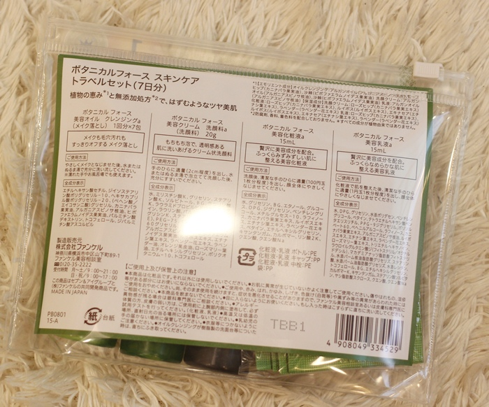 Botanical Force-by Fancl-日本小七7-11專賣獨賣-洗面乳化妝水乳液護手霜卸妝油-7日旅行組-植物溫和無添加-日本東京戰利品藥妝 (12)