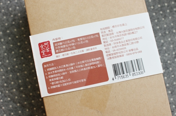 Daiso大創好物-阿舍乾麵-蝦仁干貝櫻花蝦-沙茶海鮮醬汁口味-懶人料理-簡便晚餐 (6)