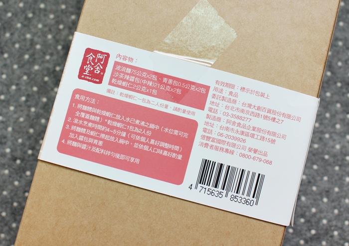 Daiso大創好物-阿舍乾麵-蝦仁干貝櫻花蝦-沙茶海鮮醬汁口味-懶人料理-簡便晚餐 (9)