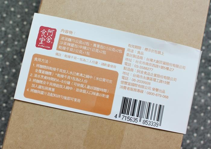 Daiso大創好物-阿舍乾麵-蝦仁干貝櫻花蝦-沙茶海鮮醬汁口味-懶人料理-簡便晚餐 (10)