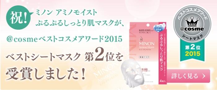 日本Minon極濃潤澤好面膜 (11)