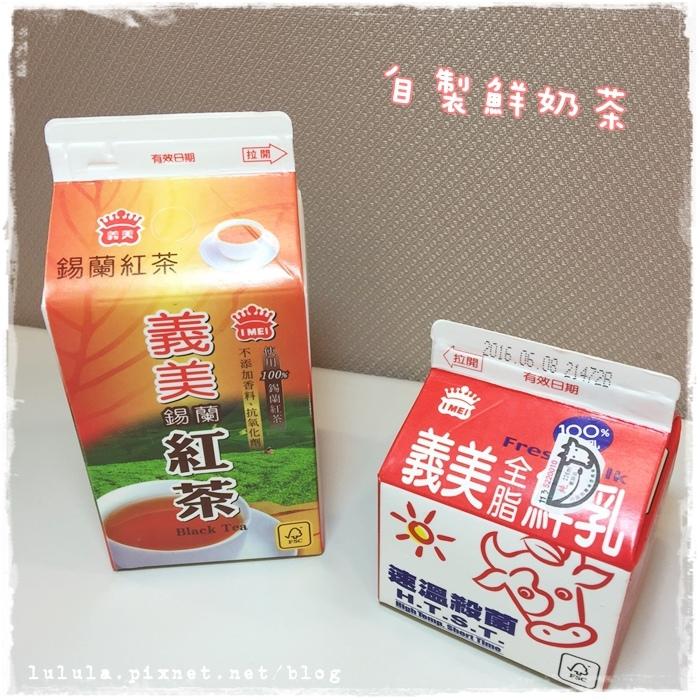 全家便利商店-義美紅茶錫蘭紅茶-義美鮮奶-義美全脂鮮乳-自製義美鮮奶茶 (2)