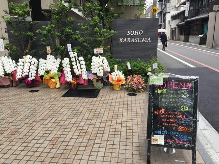 京菜味-京都朝食早餐新選擇-平價日式家常味早餐 (14)