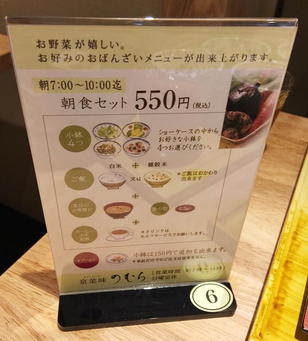 京菜味-京都朝食早餐新選擇-平價日式家常味早餐 (10)