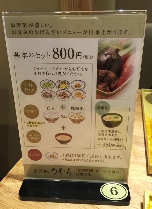 京菜味-京都朝食早餐新選擇-平價日式家常味早餐 (11)