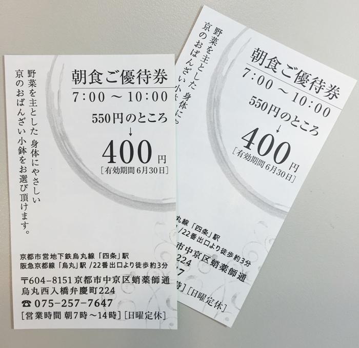 京菜味-京都朝食早餐新選擇-平價日式家常味早餐 (18)