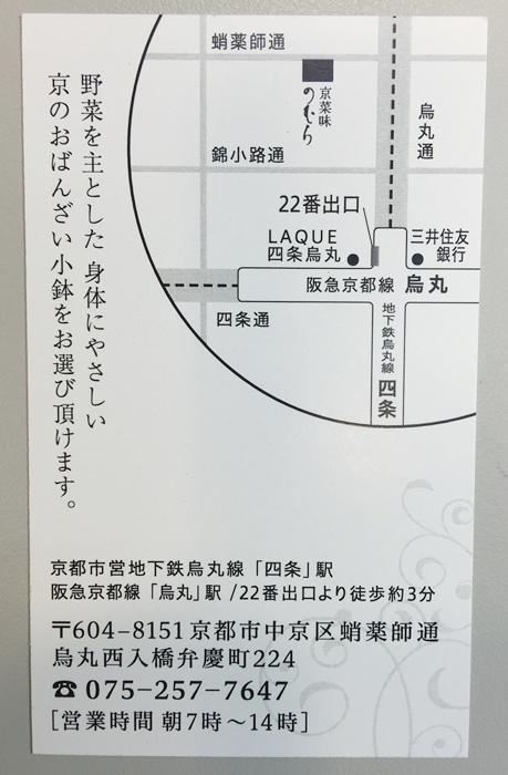 京菜味-京都朝食早餐新選擇-平價日式家常味早餐 (17)