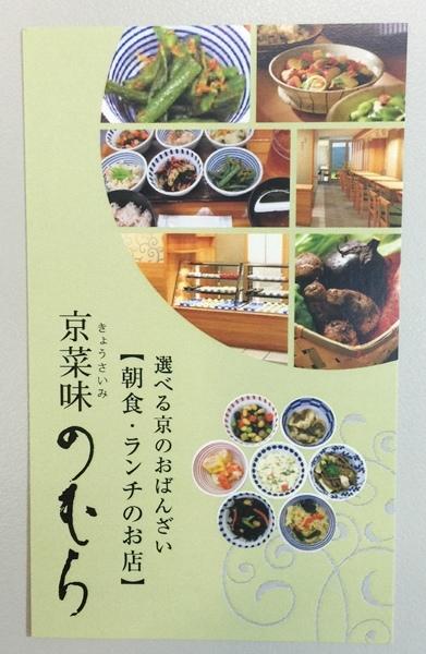 京菜味-京都朝食早餐新選擇-平價日式家常味早餐 (16)