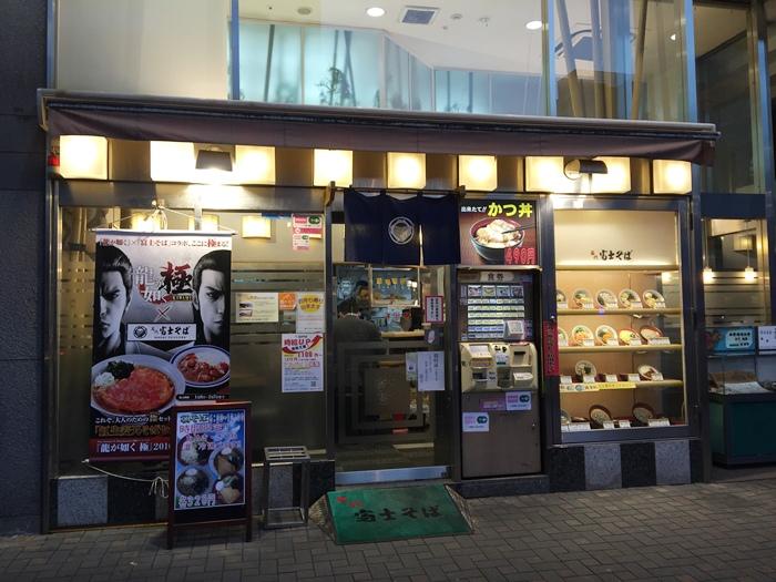 名代 富士そば 三田店 -東京連鎖店名代富士蕎麥麵 (8)