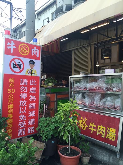 台南溫體牛肉火鍋-阿裕牛肉湯 (2)