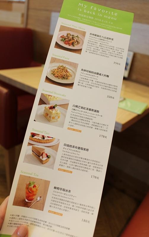 Afternoon Tea-板橋大遠百店-統一午茶時光-台北百貨公司餐廳推薦-義大利麵 (16)
