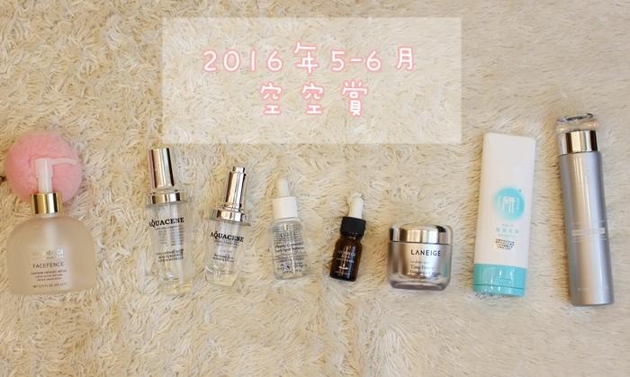 2016上半年5-6月空瓶賞-保養品空瓶紀錄 (12)