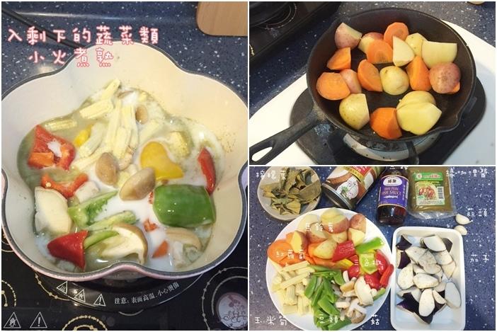 超簡易綠咖哩蔬菜咖哩做法食譜-LC鍋料理-Le Creuset花鍋-東南亞風泰式 (11)