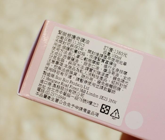 Love Boo 英國孕婦品牌-緊緻修護奇蹟油-護養緊實美胸霜-長效滋潤美體霜 (6)