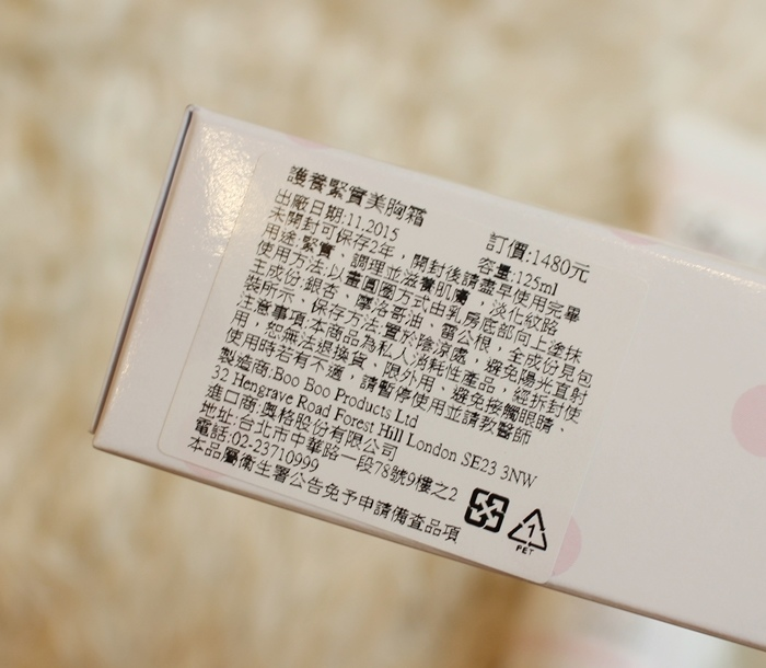 Love Boo 英國孕婦品牌-緊緻修護奇蹟油-護養緊實美胸霜-長效滋潤美體霜 (9)
