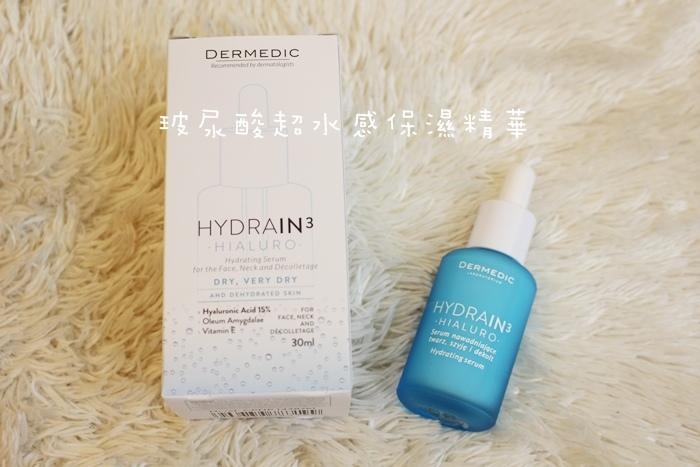丹麥Dermedic玻尿酸超水感保濕系列保養-潔膚水-保濕精華-長效保濕凝霜 (1118)