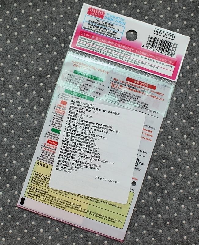 Daiso-大創-飾品清潔布-金屬清潔布 (3)