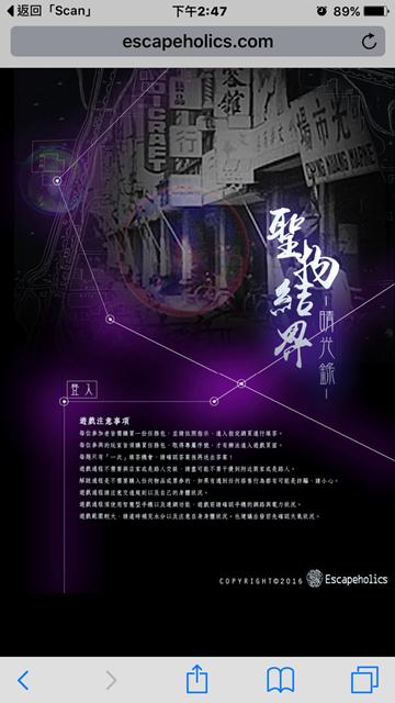 真人實境密室逃脫遊戲-戶外解謎-晴光錄-聖物結界-escapeholics-晴光商圈 (1)