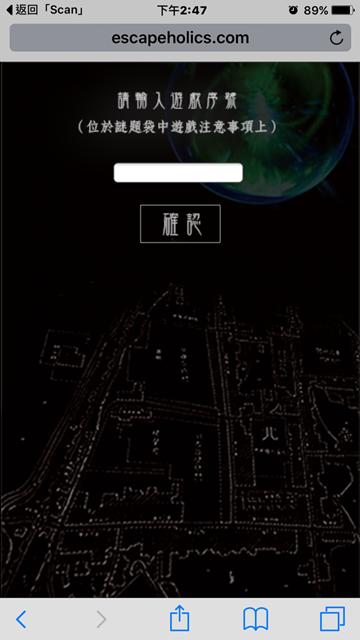 真人實境密室逃脫遊戲-戶外解謎-晴光錄-聖物結界-escapeholics-晴光商圈 (2)