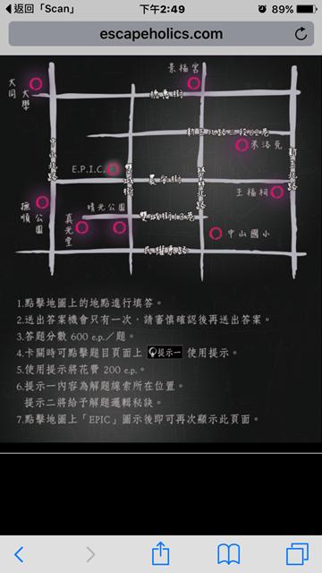 真人實境密室逃脫遊戲-戶外解謎-晴光錄-聖物結界-escapeholics-晴光商圈 (4)