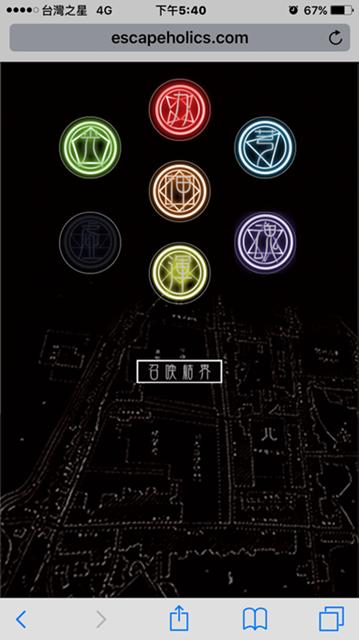 真人實境密室逃脫遊戲-戶外解謎-晴光錄-聖物結界-escapeholics-晴光商圈 (5)