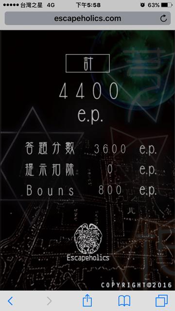 真人實境密室逃脫遊戲-戶外解謎-晴光錄-聖物結界-escapeholics-晴光商圈 (6)
