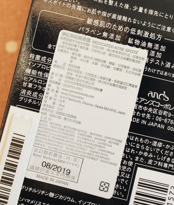 痘痘藥-治痘痘-曼秀雷敦-日本藥妝-ACNE-AD+Atorrage-PAIR日本痘痘藥-成人痘-去粉刺 (4)