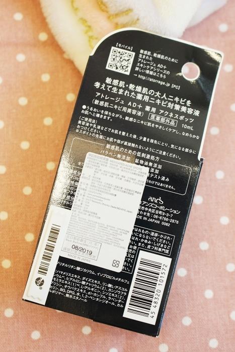 痘痘藥-治痘痘-曼秀雷敦-日本藥妝-ACNE-AD+Atorrage-PAIR日本痘痘藥-成人痘-去粉刺 (3)