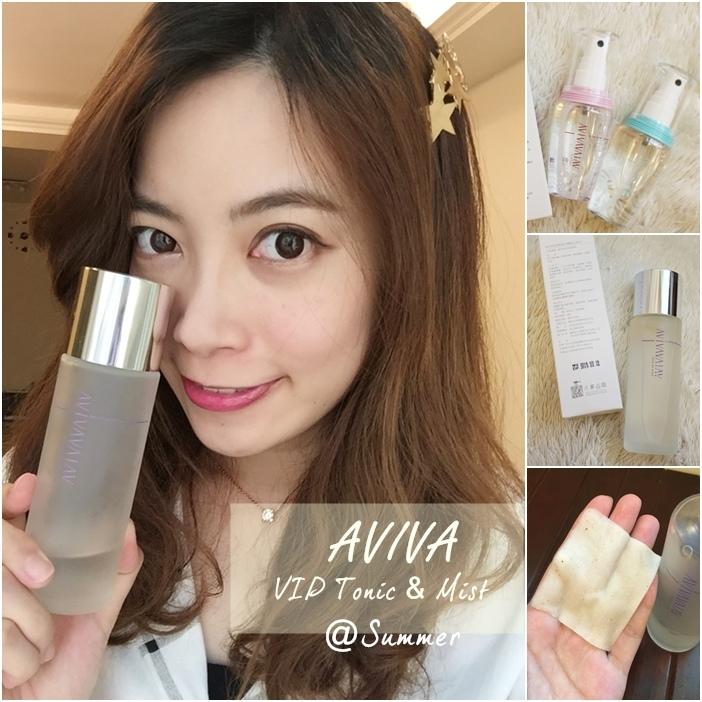 AVIVA-保濕美白機能化妝水-潤澤光采噴霧-保濕噴霧-夏天濕敷用化妝水 (57)