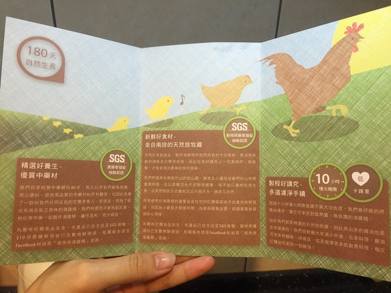 孕婦日記-懷孕時期的養胎滴雞精-鄉奔奔滴雞精 running chicken (37)