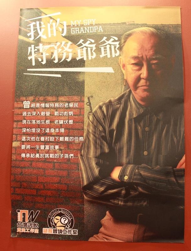 台灣逃脫-我的特務爺爺-真人實境密室逃脫遊戲-眷村 (4)