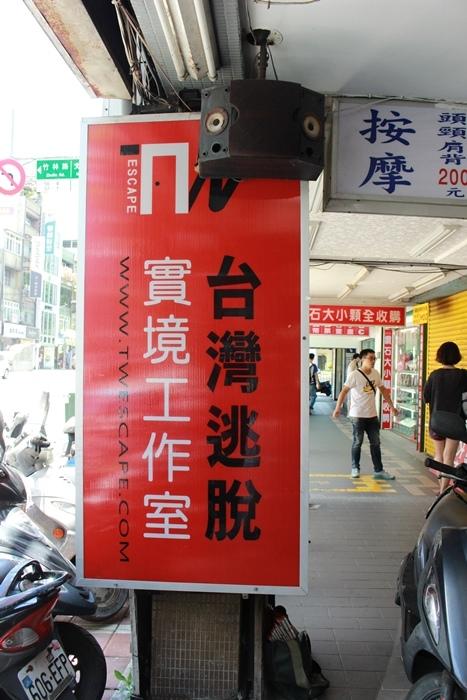 台灣逃脫-我的特務爺爺-真人實境密室逃脫遊戲-眷村 (1)