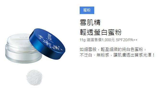 日本藥妝戰利品-粉雪-kose高絲雪肌精輕透瑩白蜜粉 (1)