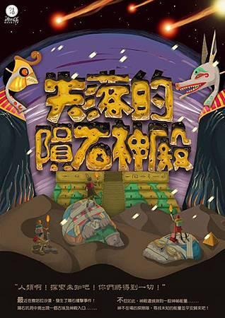 台南密室逃脫推薦-神不在場實境遊戲工作室-X伯爵的委託-失落的隕石神殿-莎士比亞的邀請-夢月馬的戲團-浮士德家的後院 (3)